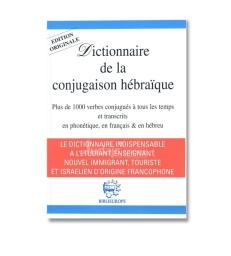 Dictionnaire de la conjugaison hébraïque