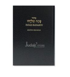 Patah Eliyahou -  Edition Bilingue, LUXE Bleu