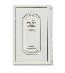 Livre de prière - Hebreu / Phonétique Blanc
