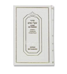 Livre de prière - Hebreu / Français / Phonétique Blanc