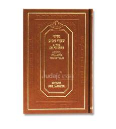 Livre de prière - Hebreu / Français / Phonétique Marron