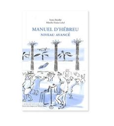 Manuel d'hébreu - Niveau avancé