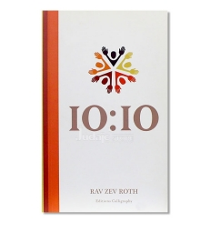 10 : 10 Rav Zev Roth