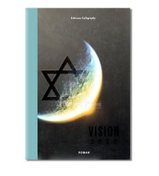 Vision 2020 - Roy Neuberger