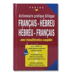Dictionnaire pratique bilingue Français -Hébreu