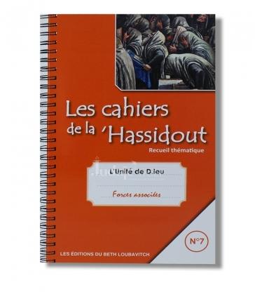 Les cahiers de la 'Hassidout N°7