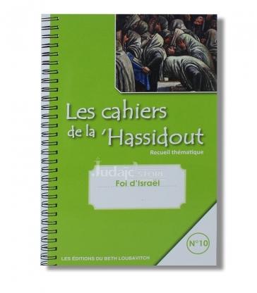 Les cahiers de la 'Hassidout N°10