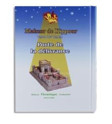 Mahzor de Kippour - Les portes de la délivrance