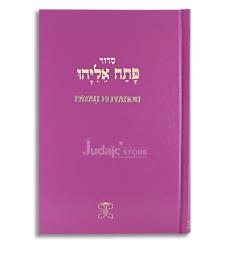 Patah Eliyahou - Rite Séfarade  - Format standard (fuschia)