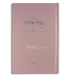 Patah Eliyahou - Rite Séfarade - Format standard (Rose)