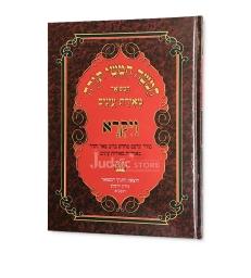 Houmach Meirat Enaim - Vayikra