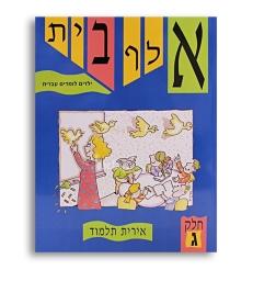 ALEPH BETH -yeladim lomdim ivrit tome 3