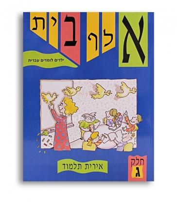 ALEPH BETH -yeladim lomdim ivrit tome 1