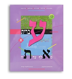 Ivrit MeAleph haTav 1 + CD
