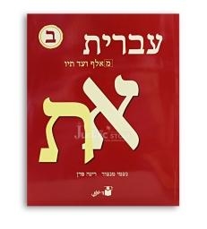 Ivrit MeAleph haTav - beth