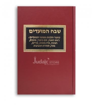 Chévah' Amoadim du Rav OURVITS