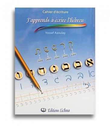J'apprends à écrire l'hébreu - Edition Lichma