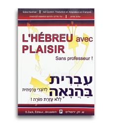L'hébreu avec plaisir sans professeur + CD