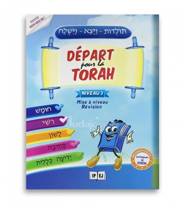 PASSEPORT POUR LA TORAH NIVEAU 1