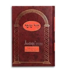 Mah'zor de Roch Hachana Kol Chofar Hebreu/Phonetique