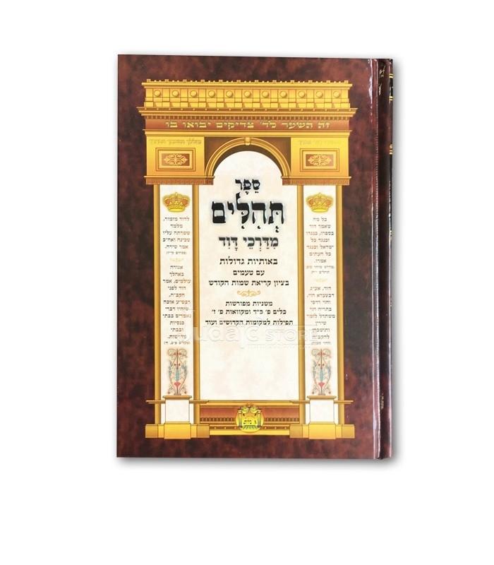 Tehilim hebreux