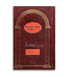 Kol Mevaser Mah'zor des trois fêtes hébreu phonétique