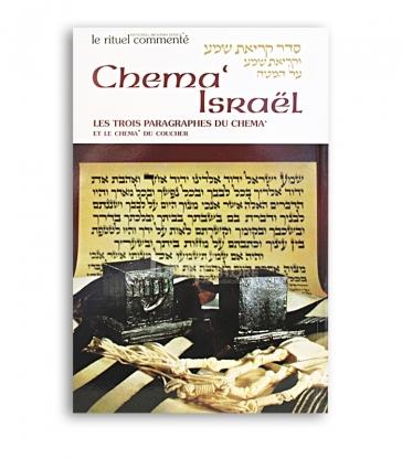 Le Rituel Commenté - Chema Israel