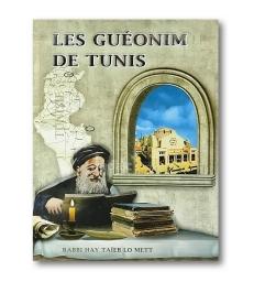 Les Guéonims de Tunis