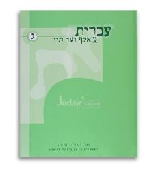 Ivrit Mealef Ad Tav 3ème livre
