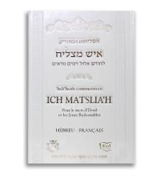 Seli'hoth commentées Ich Matslia'h - Pour le Mois d'Elloul et les jours Redoutables Blanc