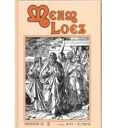 MEAM LOEZ - LA GENESE II