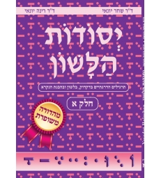 YESSODOT HALACHONE TOME 1 MAADOURA MECHOUPERET (NOUVELLE EDITION)