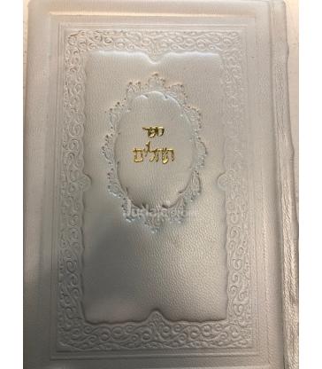 THELIM HEBREU FRANCAIS PHONETIQUE EN CUIR - JudaicStore.com
