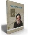 'Hafets 'Haïm abrégé sur les lois du langage