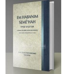 Em Habanim Seme'hah. Comme une mère attend ses enfants