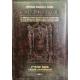 Artscroll - Traité Sanhedrin 1