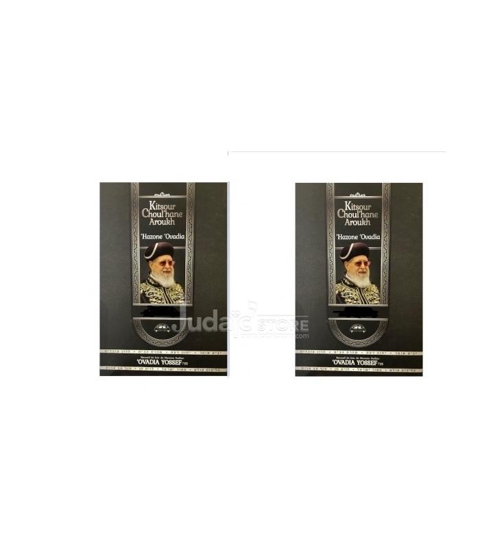 Kitsour Choulkhan Aroukh - Hazon Ovadia - lois de Chabbat 2 Volumes  Hebreu / Francais
