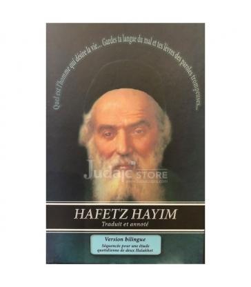 Hafets Haim - Lois du Lachon Hara Hebreu / Francais