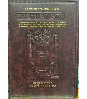 CHEKALIM - Artscroll
