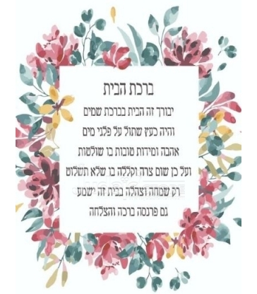 Bénédiction pour la maison (Birkat Bait) fleuri – peinture par numéros