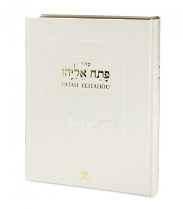 Patah Eliyahou Géant Luxe Blanc