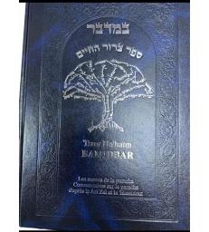 Tsror Hahaim - Bamidbar