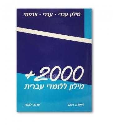 + 2000 - Conversations quotidiennes