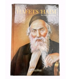 Hafets Haim