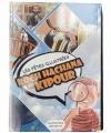 Les Fêtes illustrées - Roch Hachana et kippour