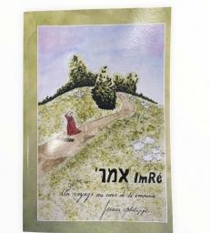 ImRé Un voyage au coeur de la Emouna