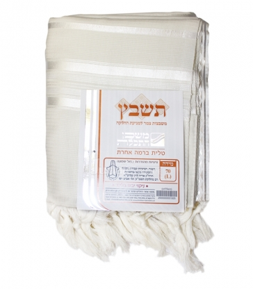 Talit Gadol 100% laine - Taille 70